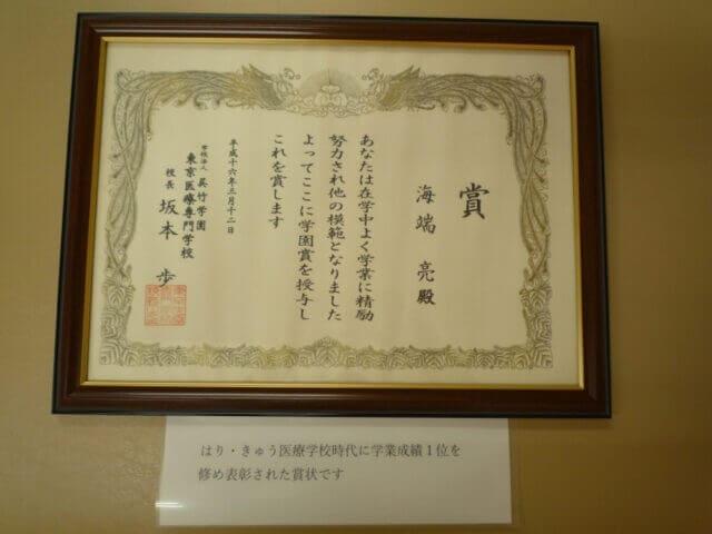 首席賞状の写真