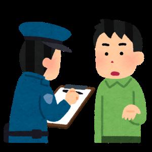 警察に交通事故の届け出をするイラスト