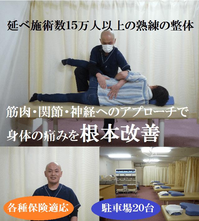 延べ施術数15万人以上熟練の整体 筋肉・関節・神経にアプローチ