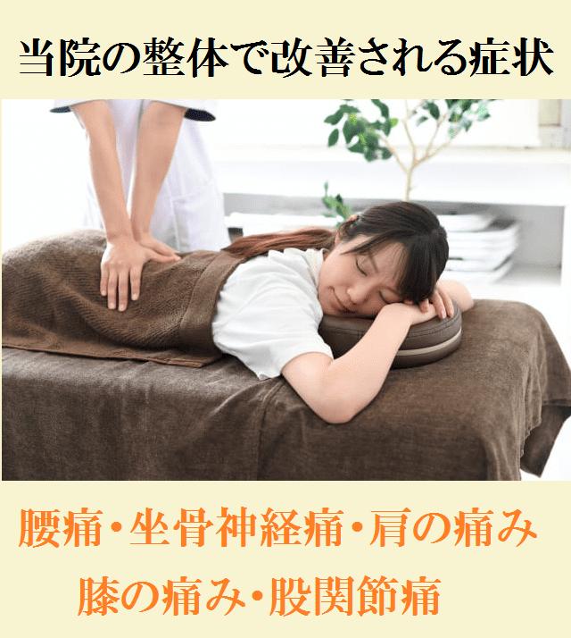 当院の整体で改善される症状 腰痛、坐骨神経痛、肩の痛み、膝の痛み、股関節痛