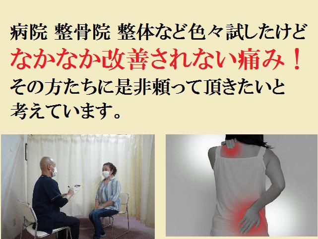 病院 整骨院 整体など色々試したけどなかなか改善されない痛み!その方たちに是非頼って頂きたいと考えています。